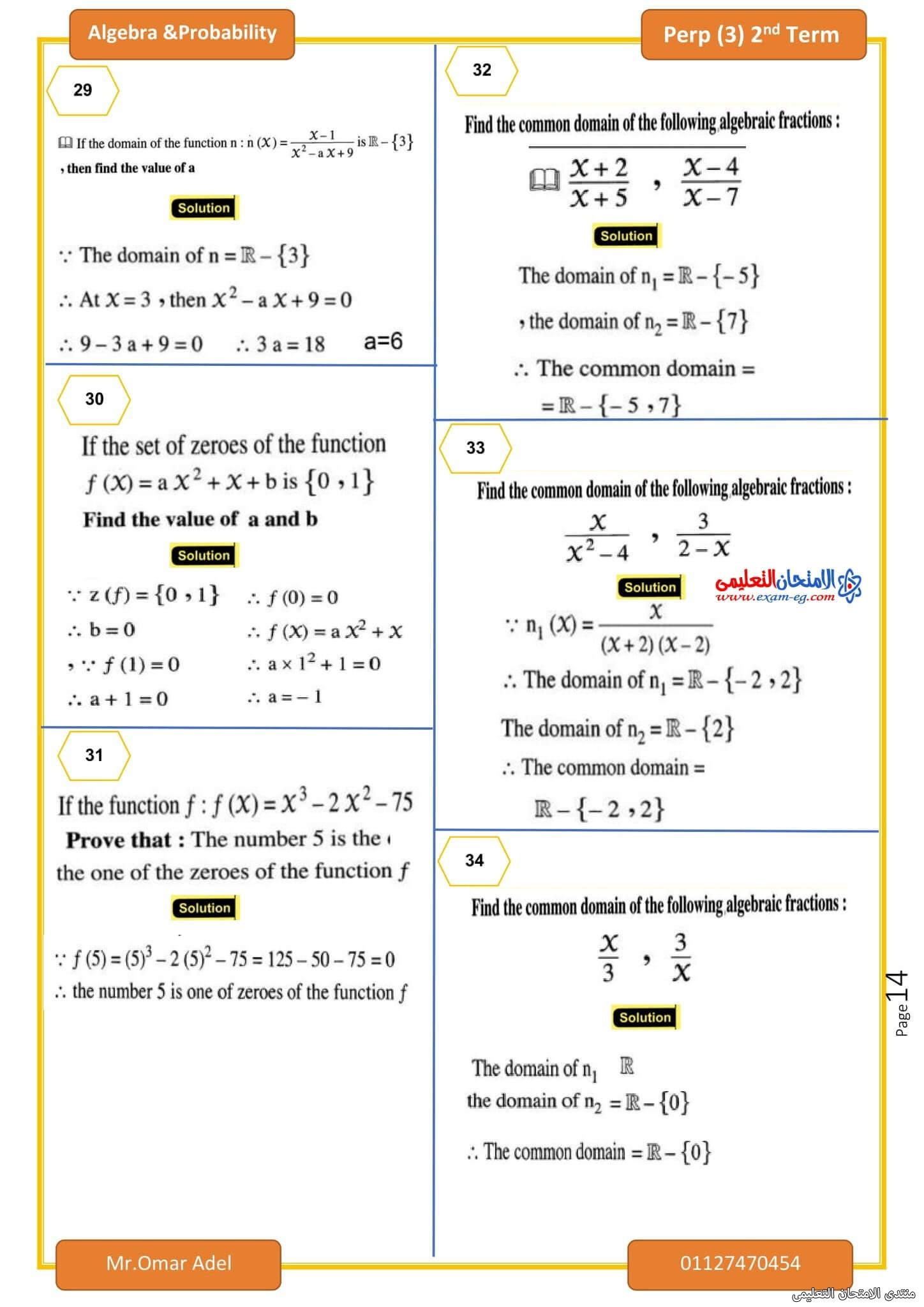 exam-eg.com_1621150393188114.jpg