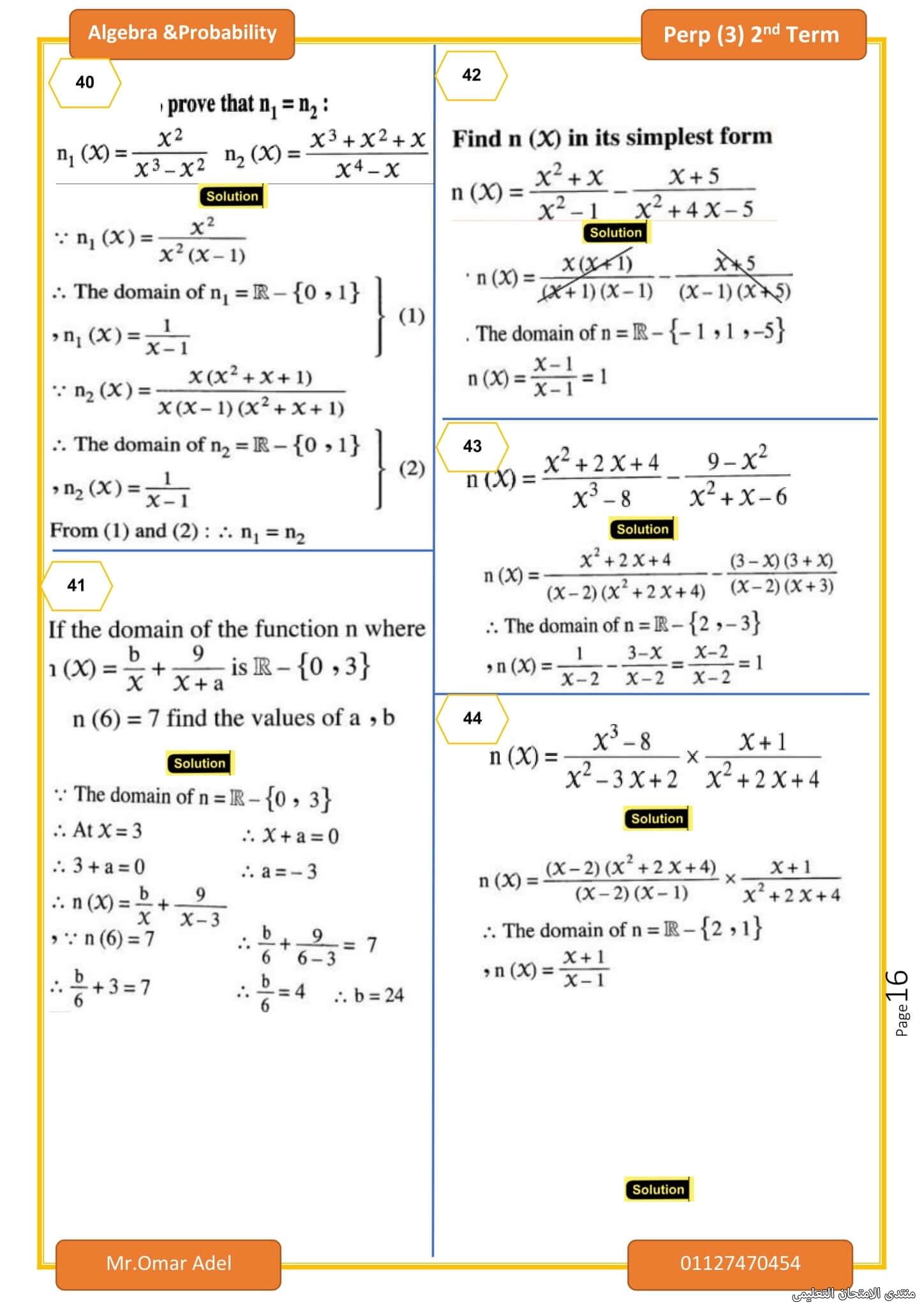 exam-eg.com_1621150393402316.jpg
