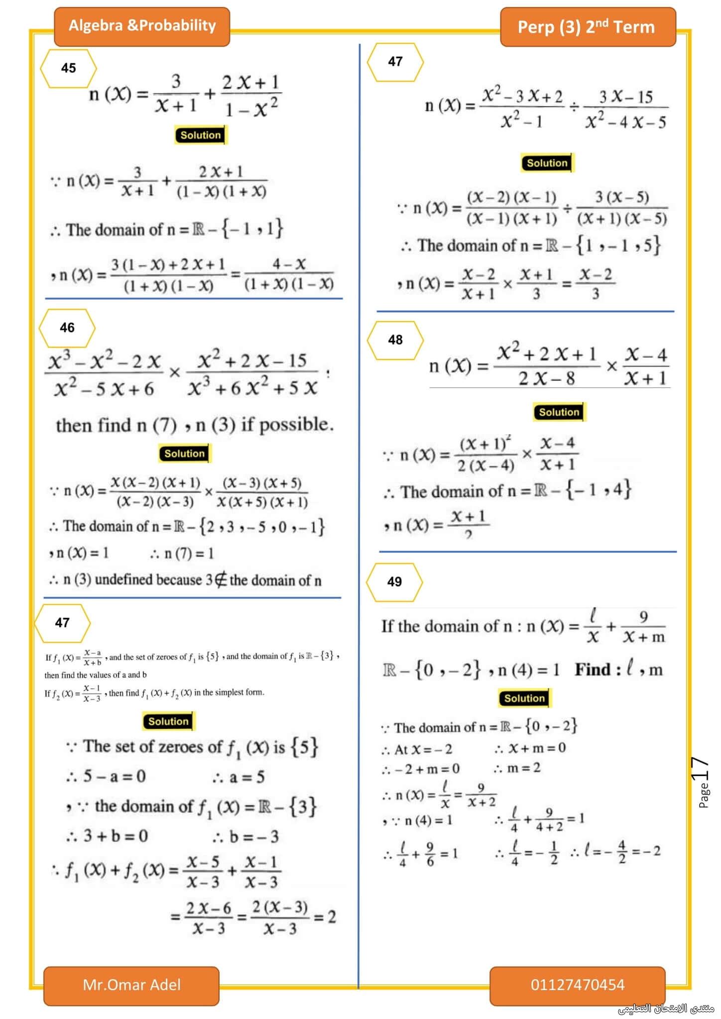 exam-eg.com_1621150393511517.jpg