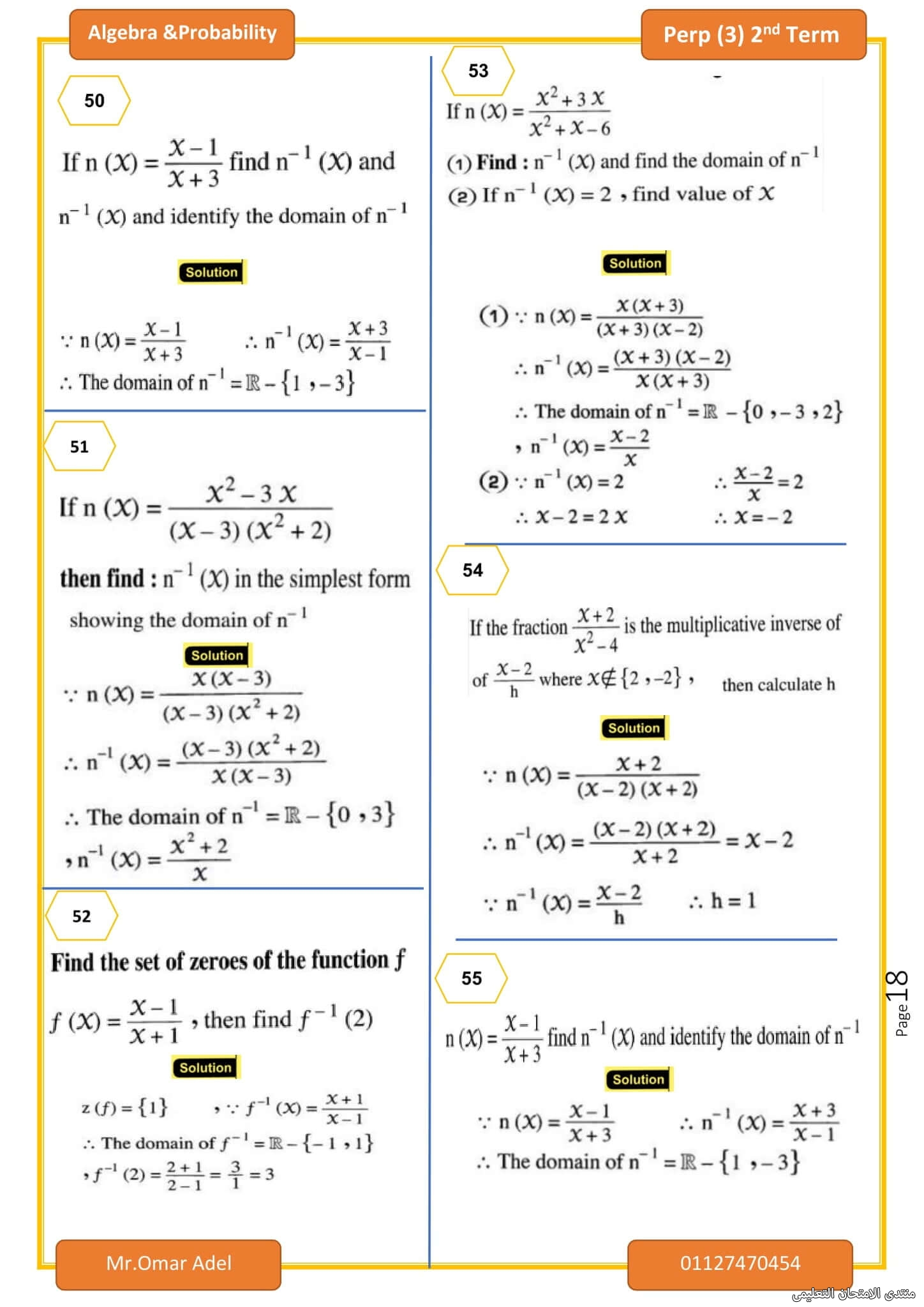 exam-eg.com_1621150393617618.jpg