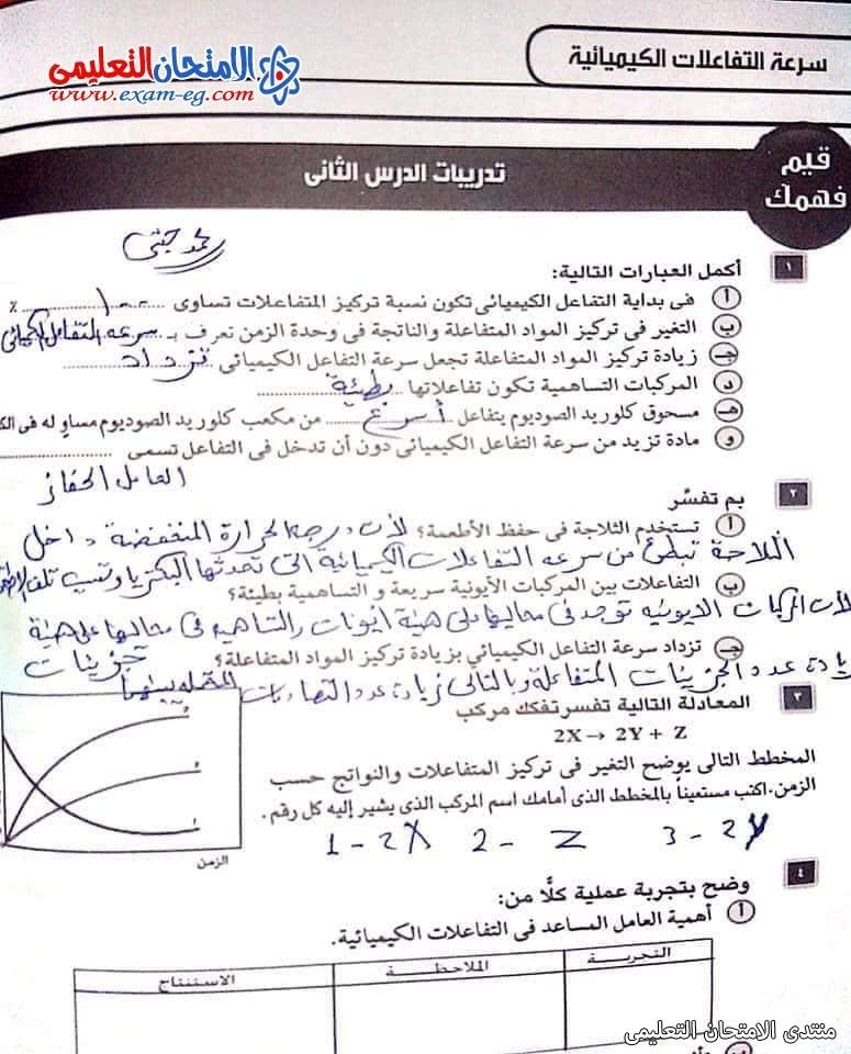 exam-eg.com_162115388230033.jpg