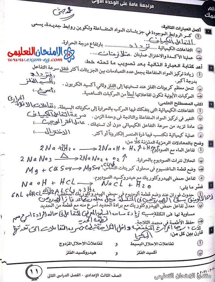 exam-eg.com_162115388236535.jpg