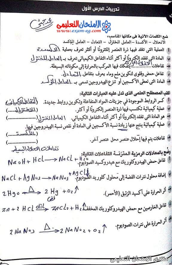 exam-eg.com_1621153882593112.jpg
