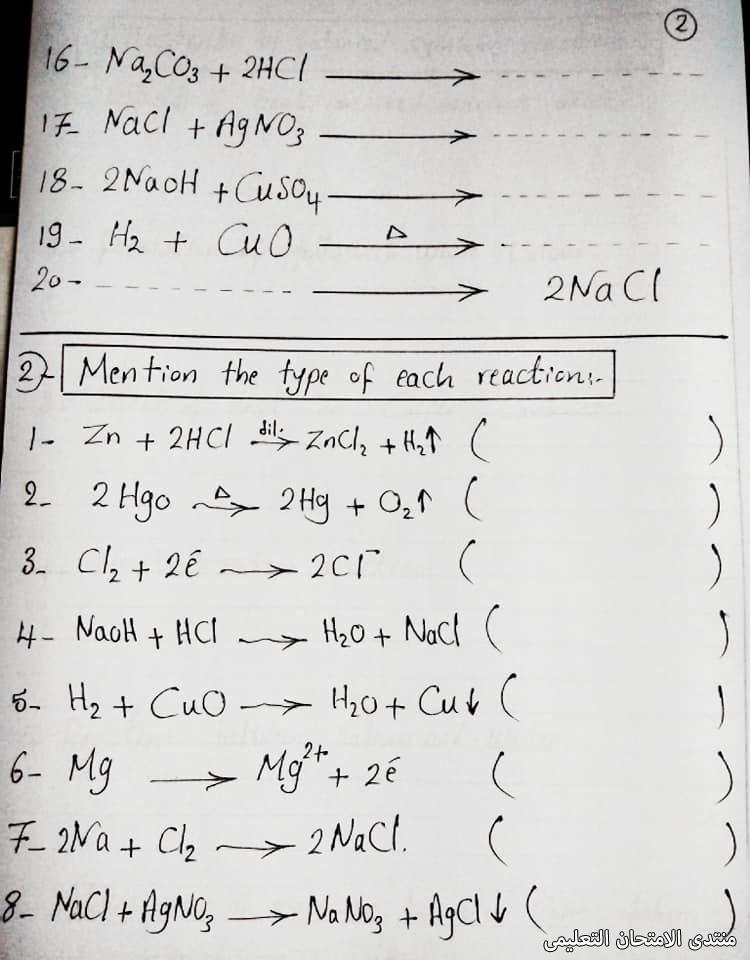 exam-eg.com_162115411661073.jpg