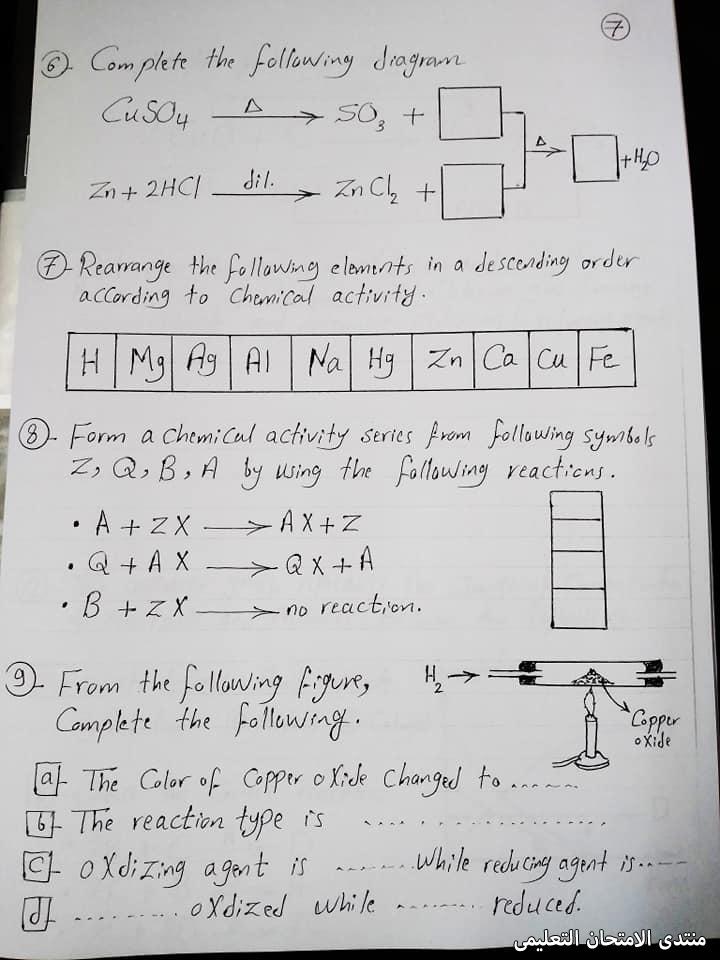 exam-eg.com_162115411675438.jpg
