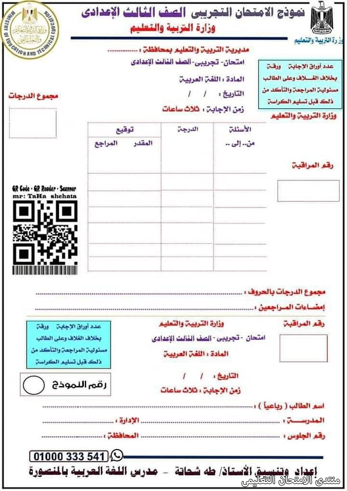 exam-eg.com_162115493640471.jpg