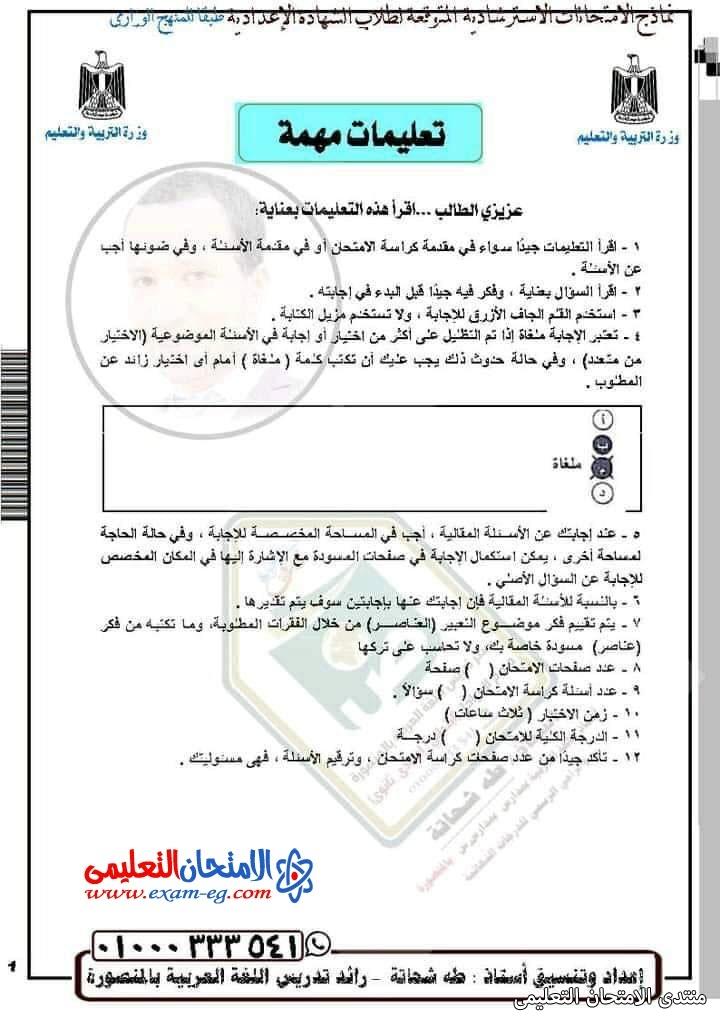 exam-eg.com_162115493643792.jpg
