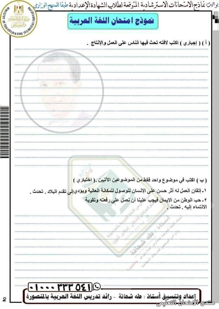 exam-eg.com_162115493646443.jpg