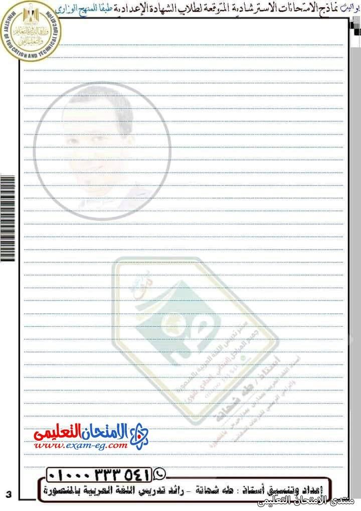 exam-eg.com_162115493649824.jpg