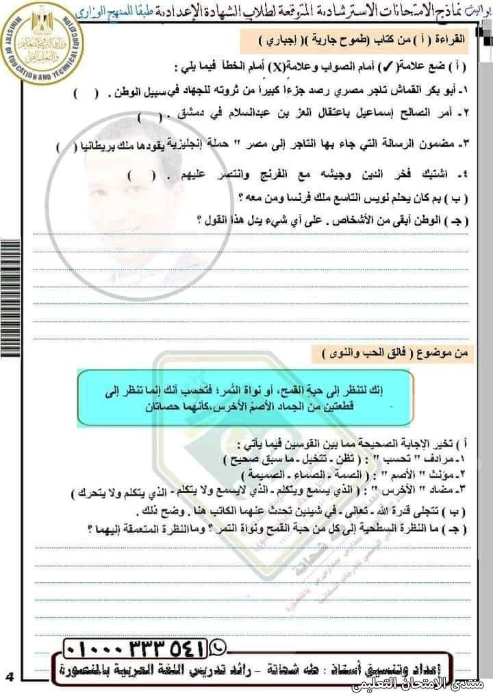 exam-eg.com_162115493652615.jpg