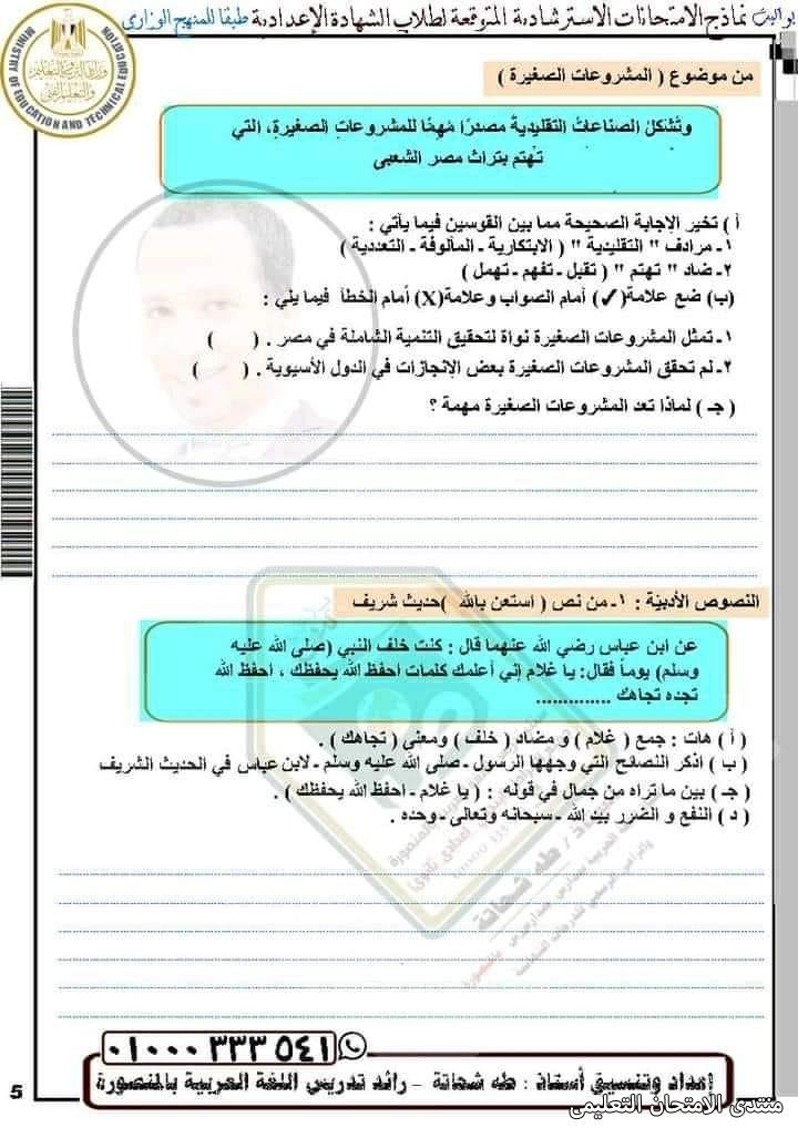 exam-eg.com_162115493655996.jpg