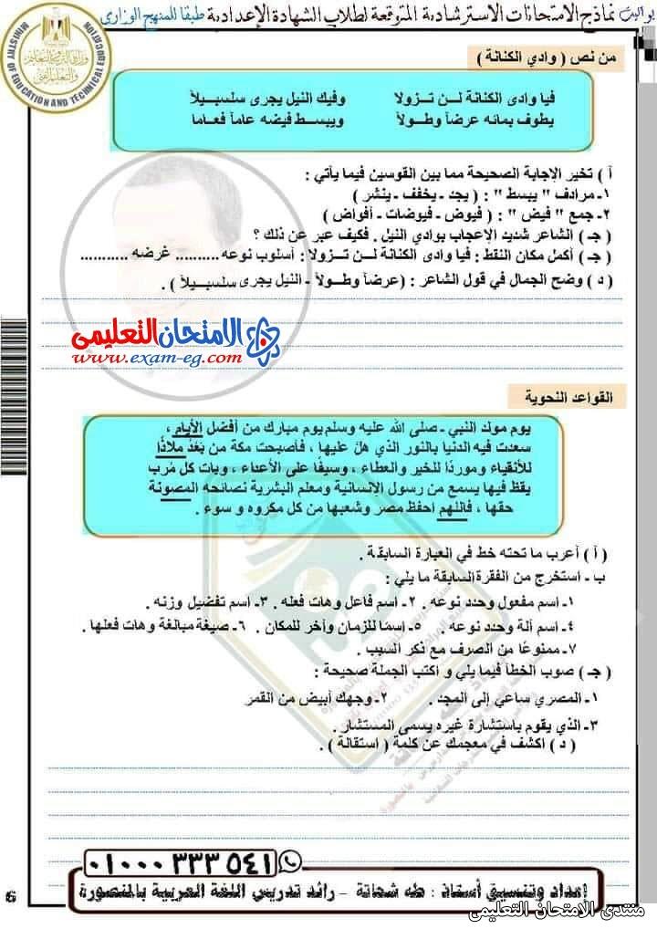 exam-eg.com_162115493659417.jpg