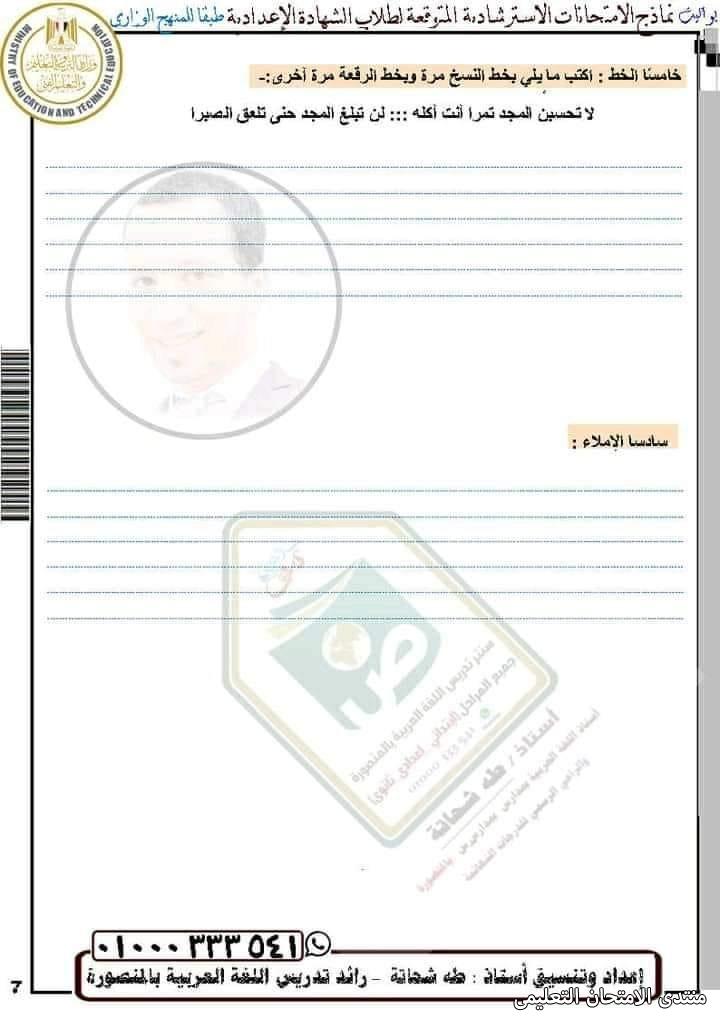 exam-eg.com_162115493662158.jpg