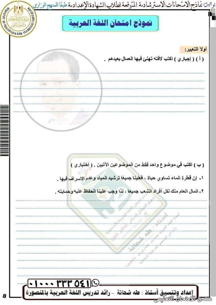 exam-eg.com_162115493665299.jpg