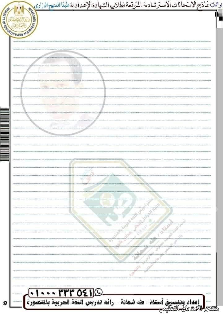 exam-eg.com_1621154936685210.jpg