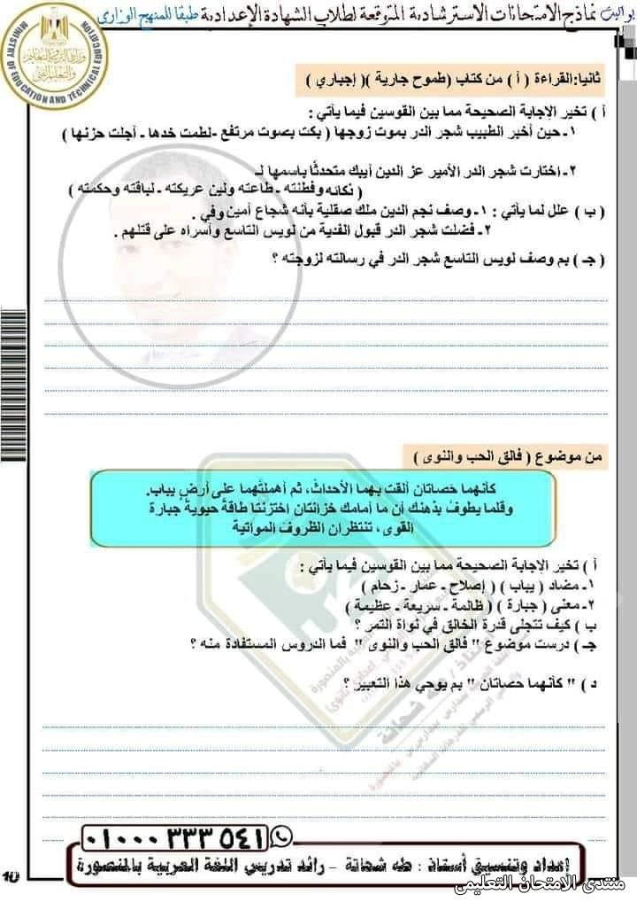 exam-eg.com_1621154936717811.jpg