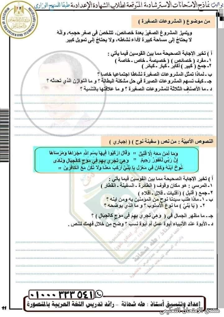 exam-eg.com_1621154936751512.jpg