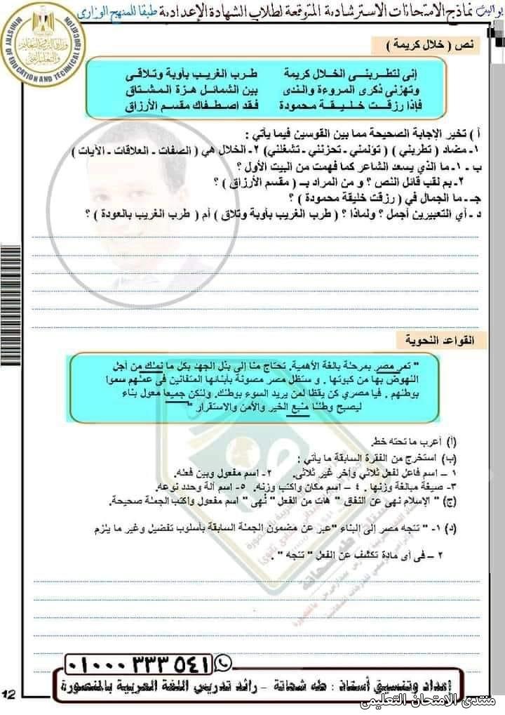 exam-eg.com_1621154936785313.jpg