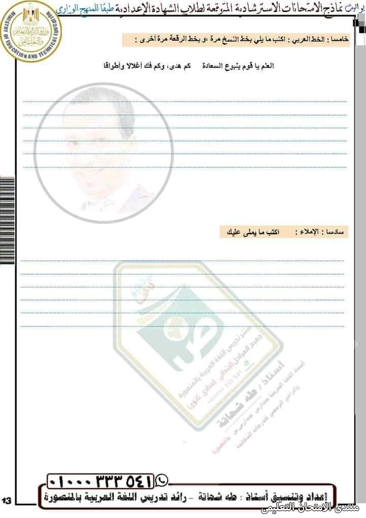 exam-eg.com_1621154936819514.jpg