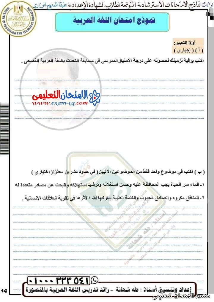 exam-eg.com_1621154936850715.jpg