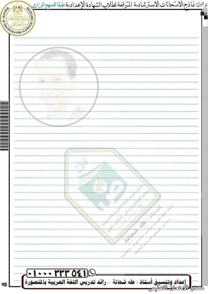 exam-eg.com_1621154936879316.jpg