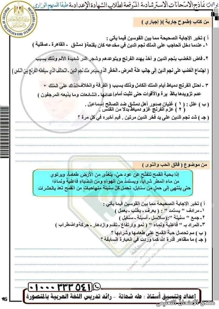 exam-eg.com_1621154936912817.jpg