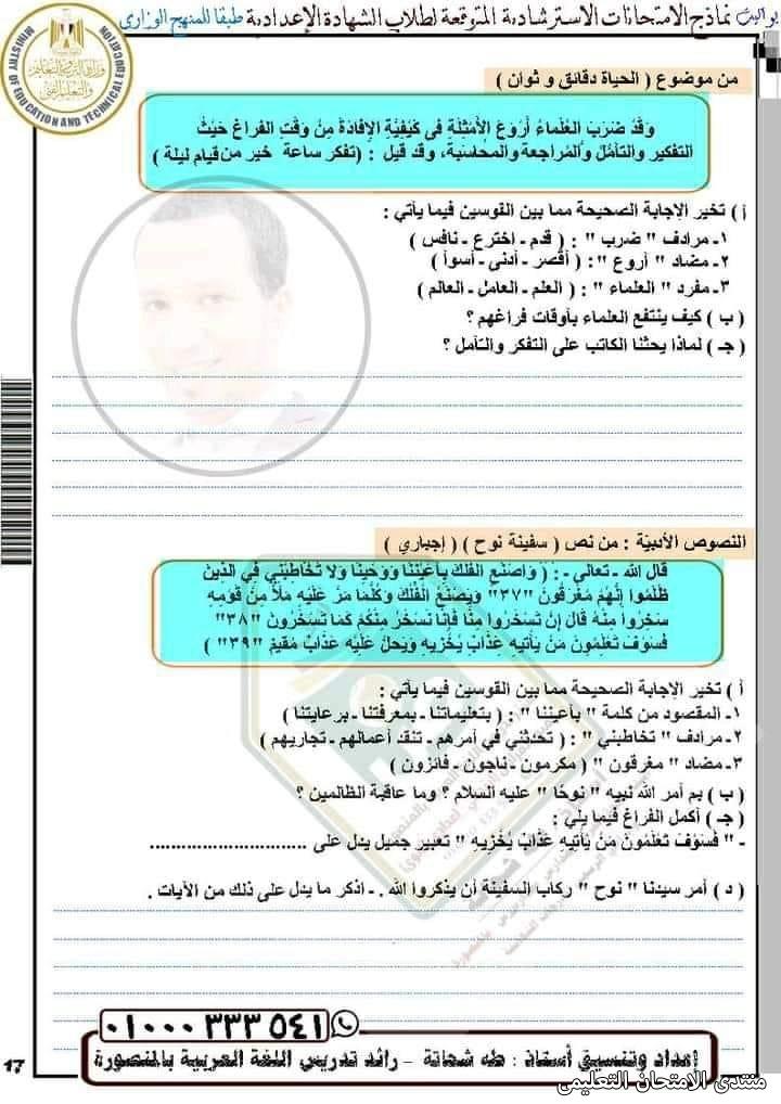 exam-eg.com_1621154936948318.jpg
