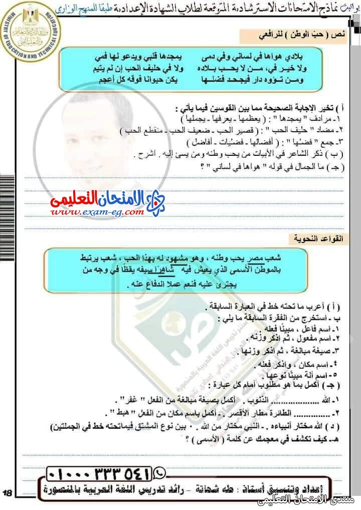 exam-eg.com_1621154936983519.jpg