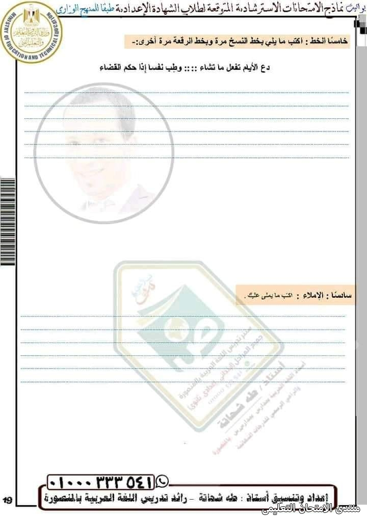 exam-eg.com_1621154937011820.jpg