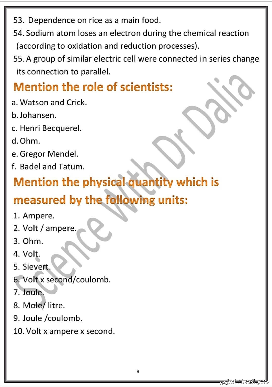 exam-eg.com_16212634652929.jpg