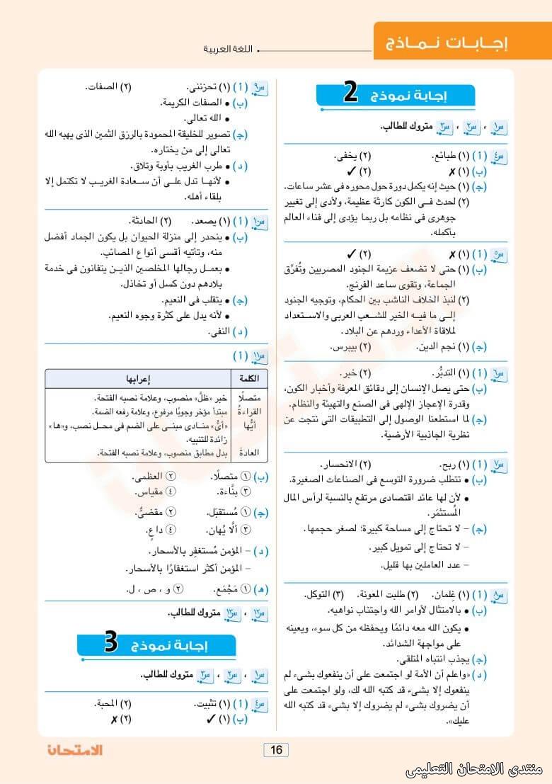 exam-eg.com_162181277181731.jpg
