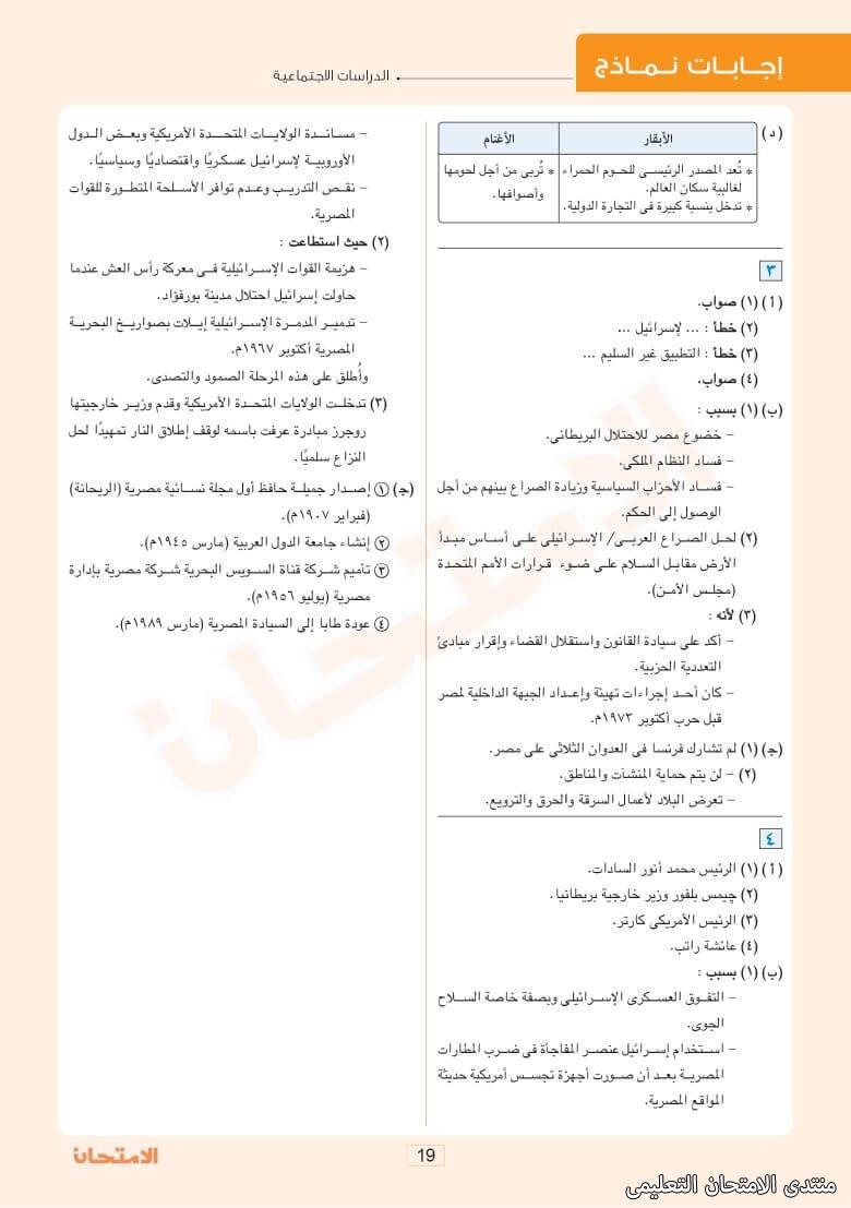 exam-eg.com_162181277199395.jpg