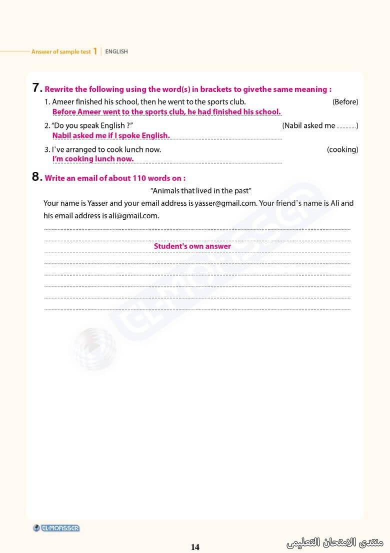 exam-eg.com_162181277211178.jpg
