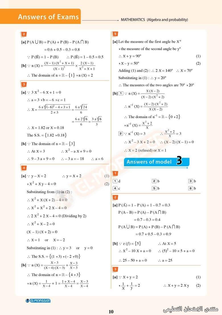 exam-eg.com_162181277215179.jpg
