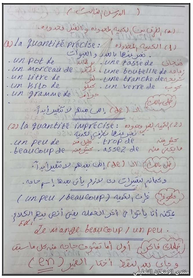 exam-eg.com_162194849945841.jpg