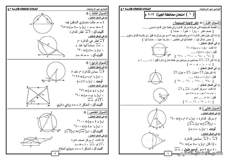 exam-eg.com_162196426572731.jpg