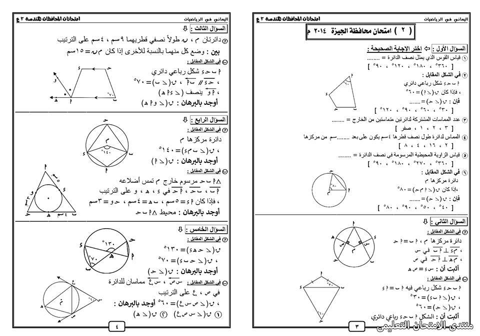 exam-eg.com_162196426576252.jpg