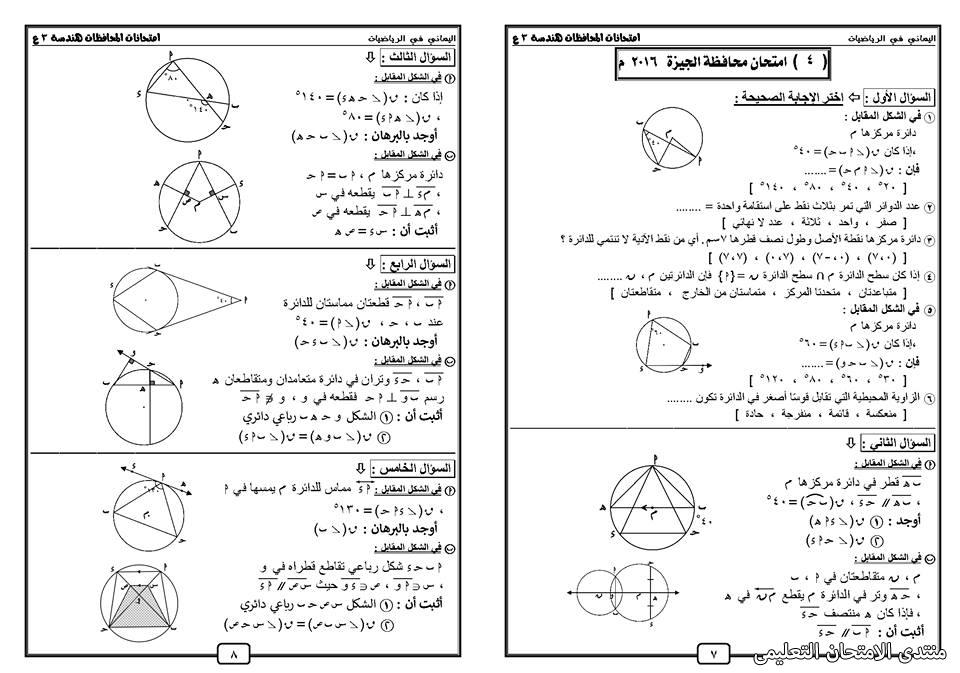exam-eg.com_162196426583124.jpg