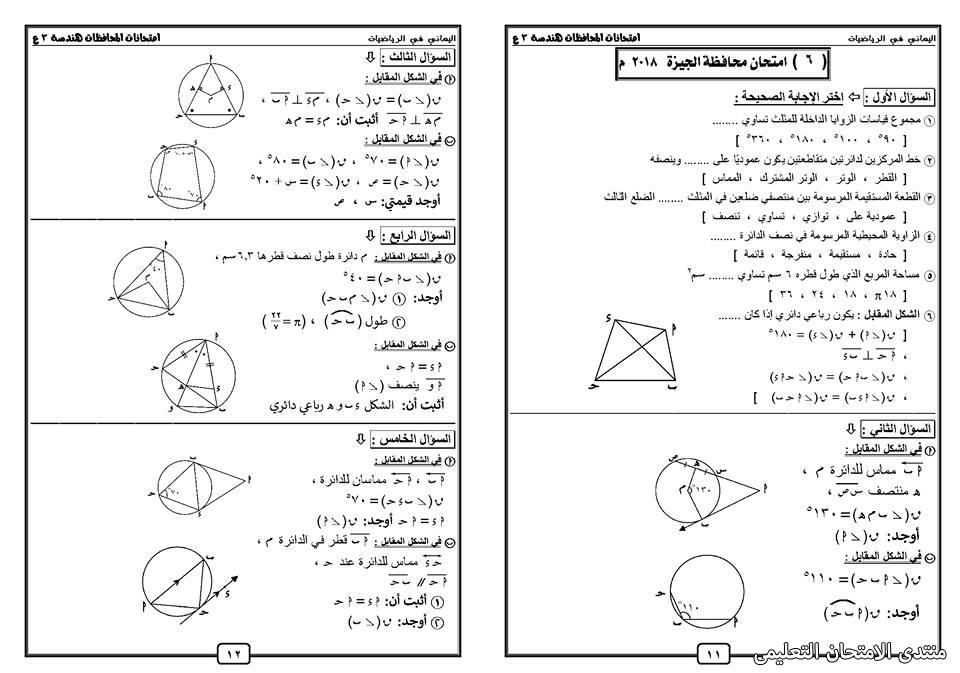 exam-eg.com_162196426589626.jpg