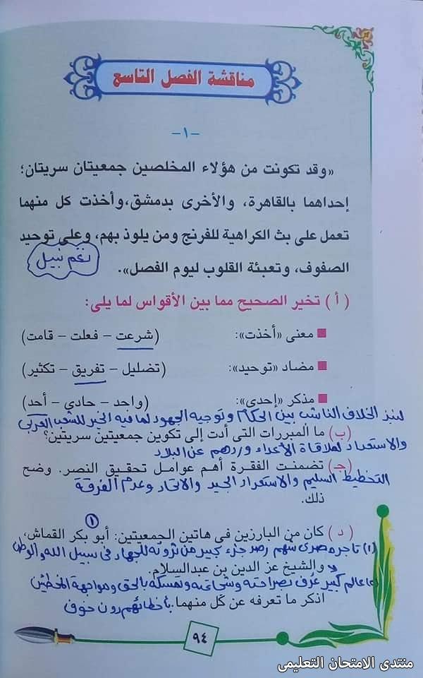 exam-eg.com_162209524388831.jpg