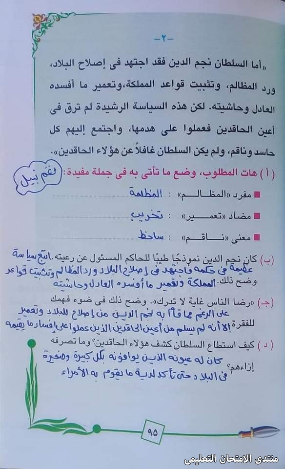exam-eg.com_16220952439342.jpg