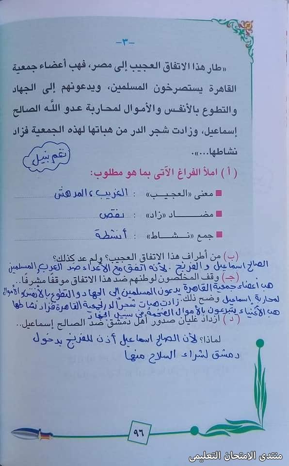 exam-eg.com_162209524398263.jpg