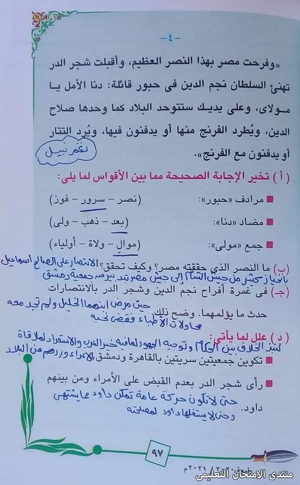 exam-eg.com_162209524405264.jpg