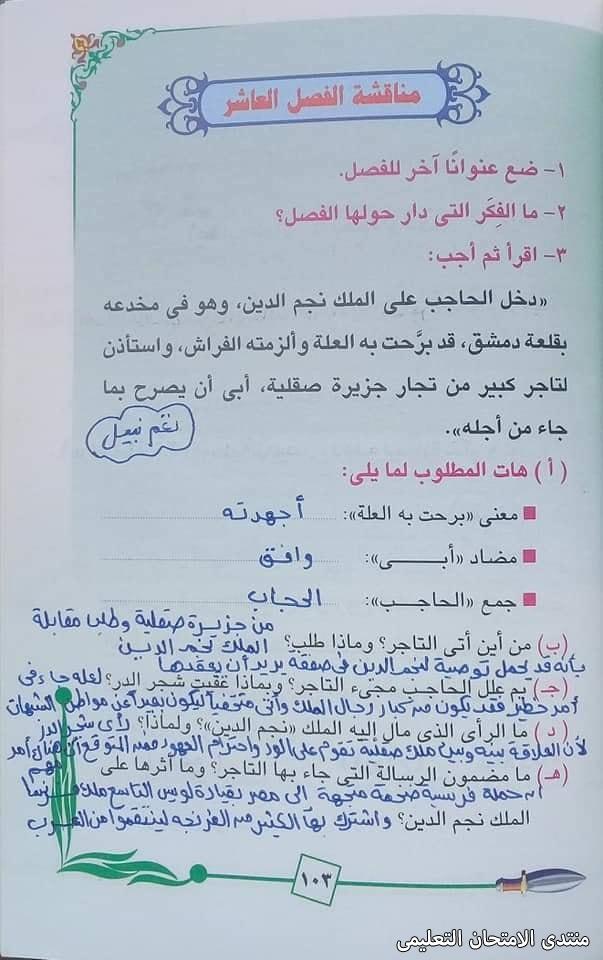 exam-eg.com_16220952440925.jpg
