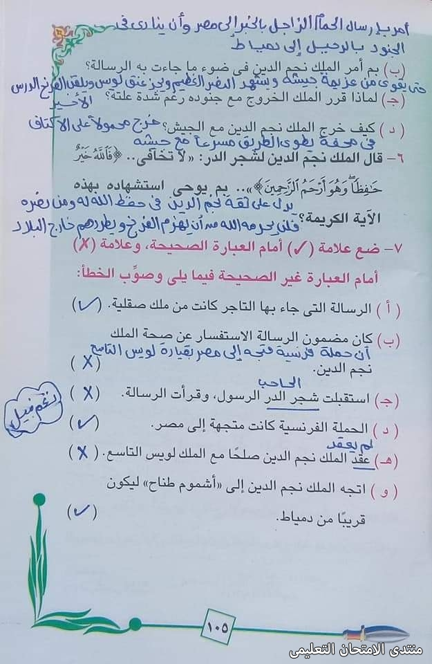 exam-eg.com_162209524418317.jpg