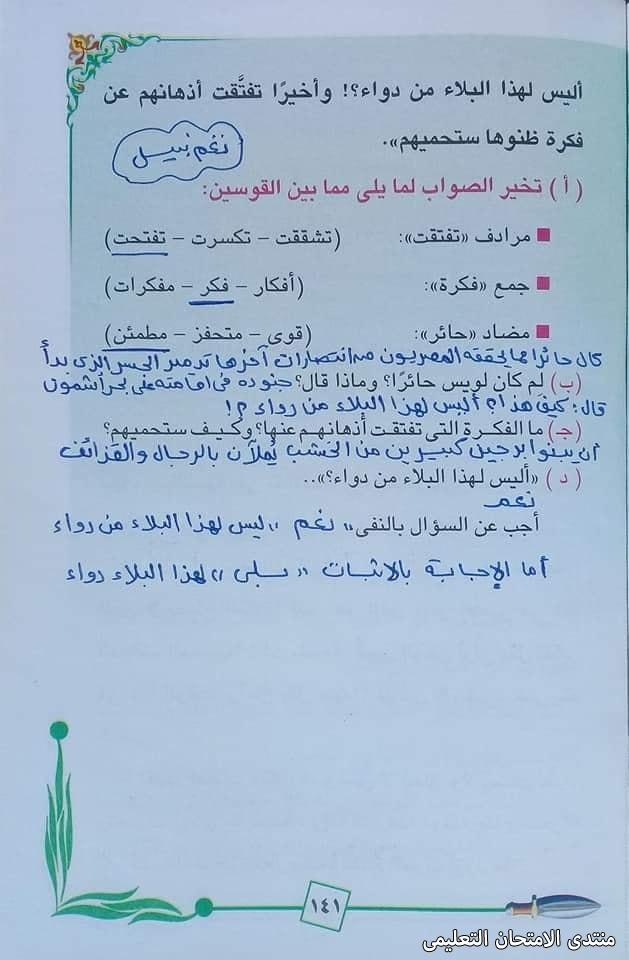 exam-eg.com_1622095244580317.jpg