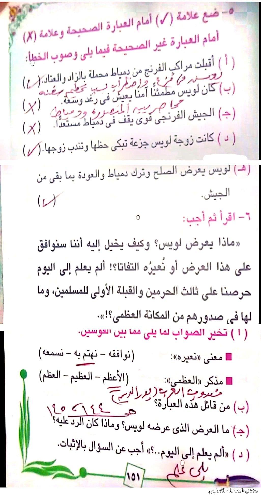 exam-eg.com_1622095244863420.jpg