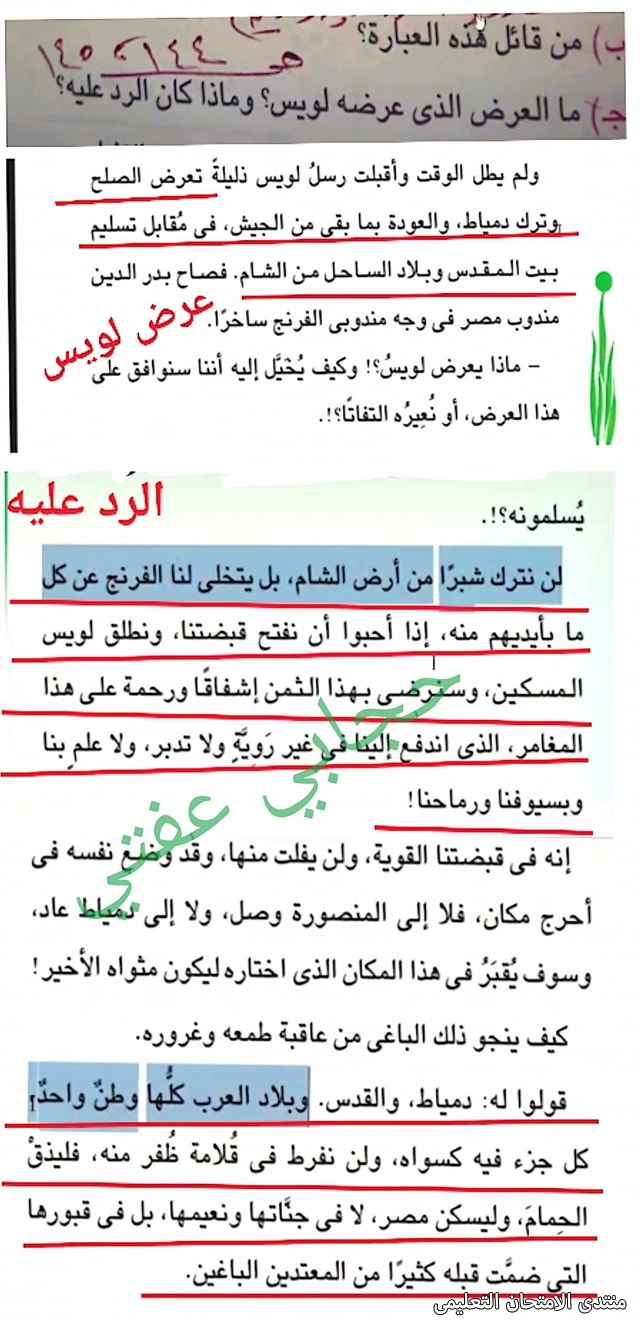 exam-eg.com_162209537187271.jpg