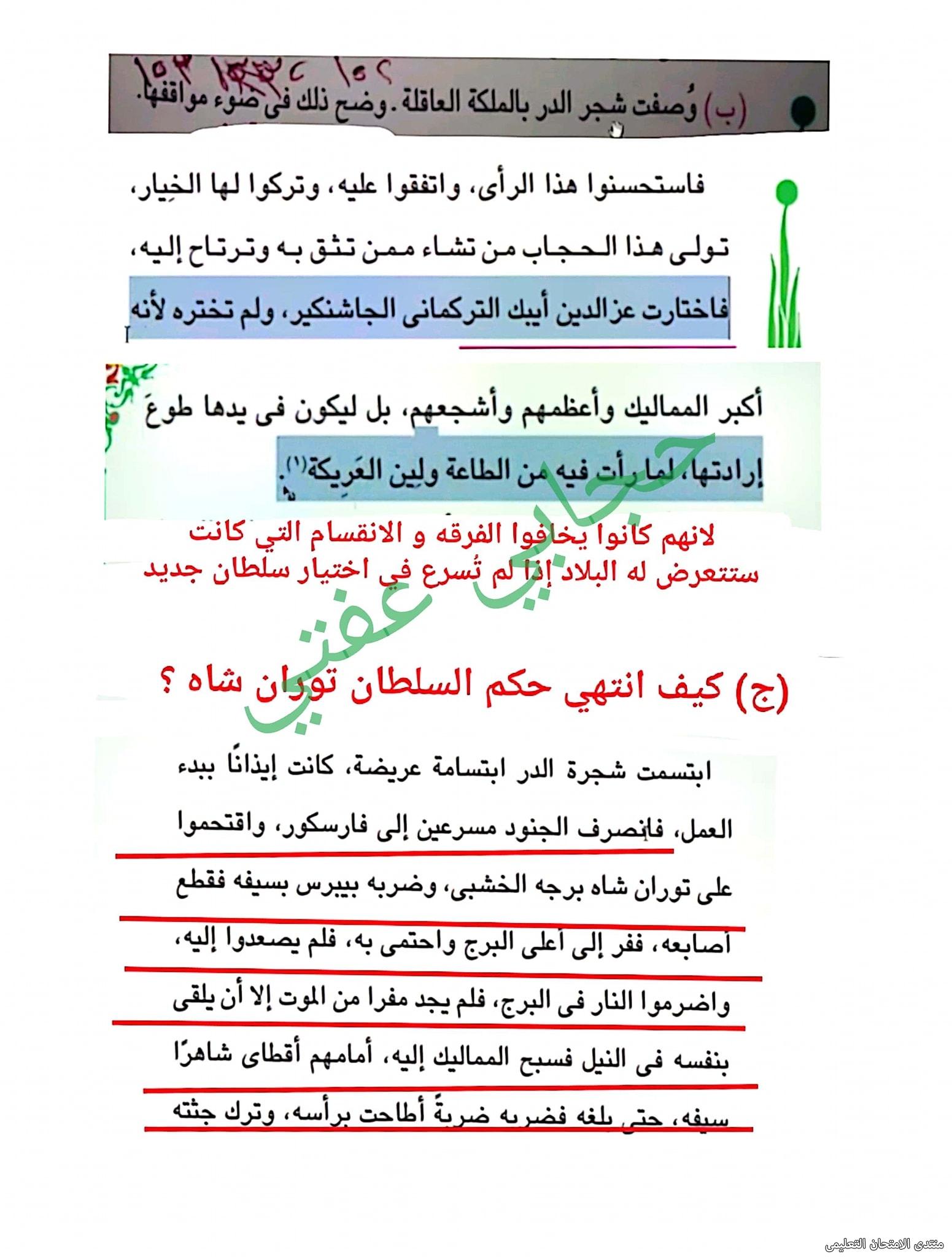exam-eg.com_162209537206173.jpg