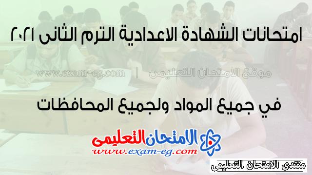 exam-eg.com_162231667099981.png